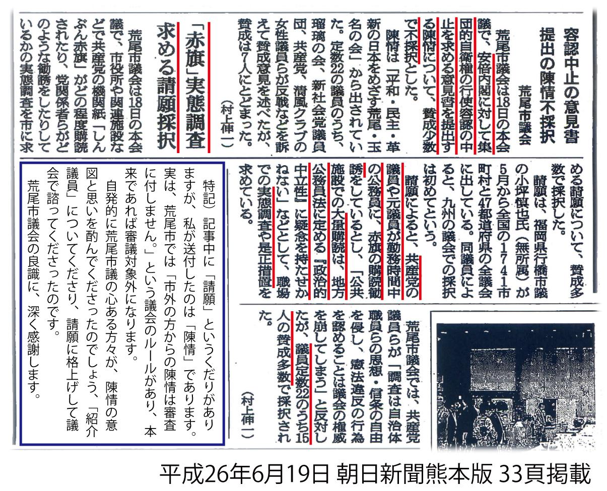 0619朝日新聞blog加工