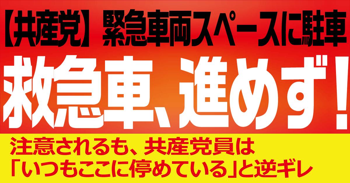 OGP(共産党救急車)