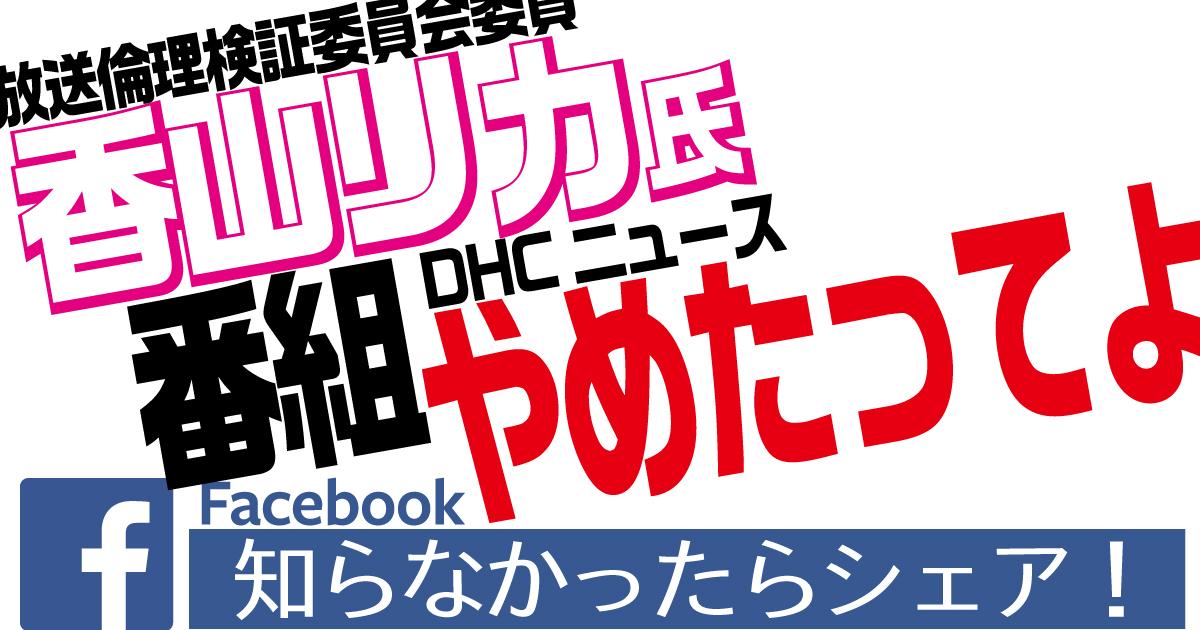 OGP(香山リカ番組やめたってよ)