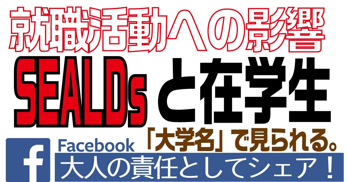 OGP(SEALDs)---コピー