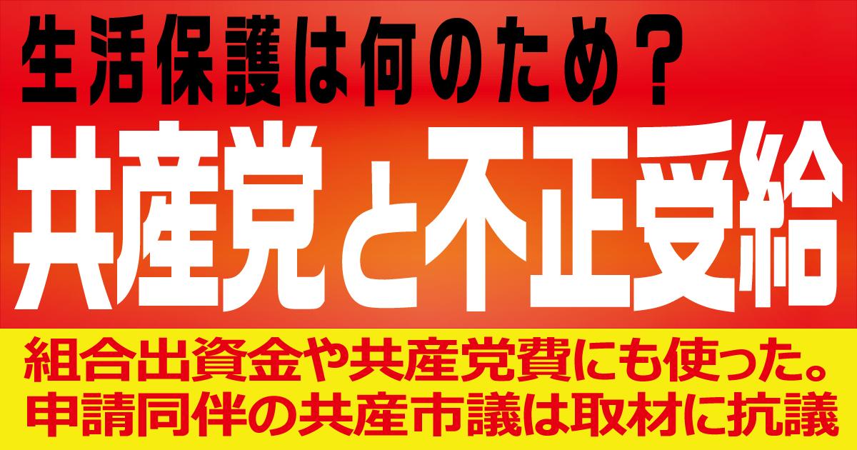 OGP(共産党生活保護)