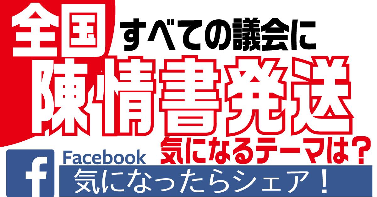 OGP(大型政策テーマ陳情書発送