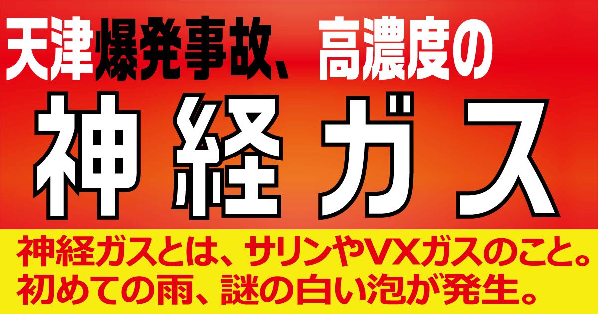 OGP(シアン化ナトリウム神経ガス)