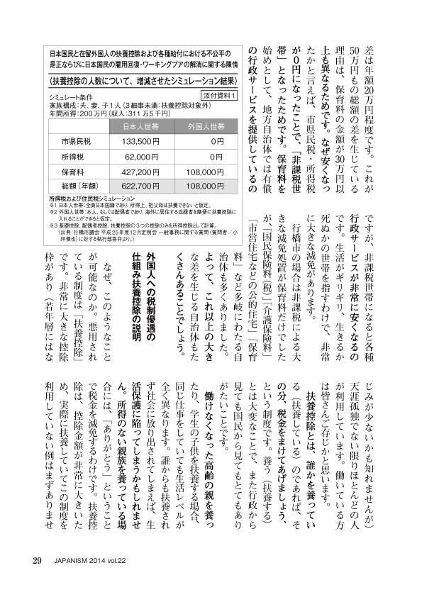 japanism29