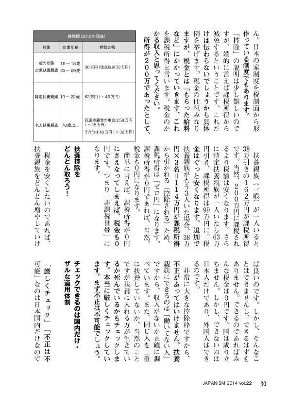 japanism30