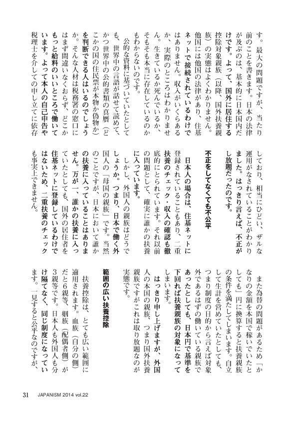 japanism31