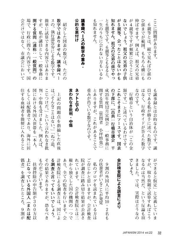 japanism32