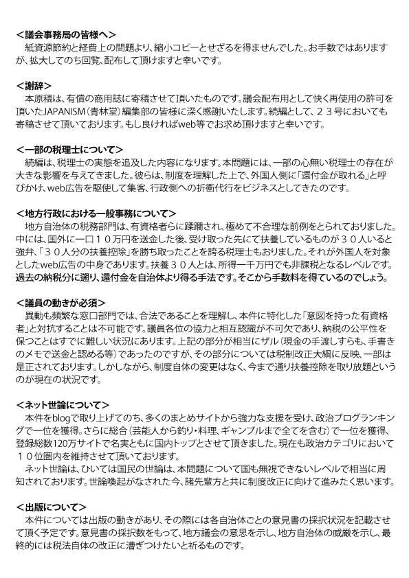 japanism35