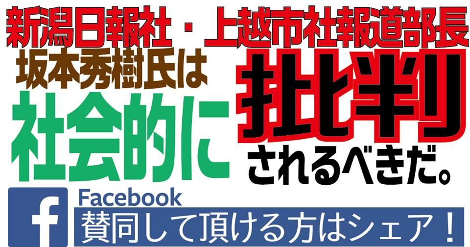 新潟日報社(上越支社報道部長)坂本秀樹氏は、パブリックに批判されるべきだ。