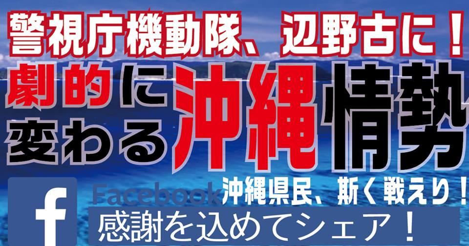 【劇的に変わる沖縄情勢】辺野古警備に警視庁機動隊派遣へ