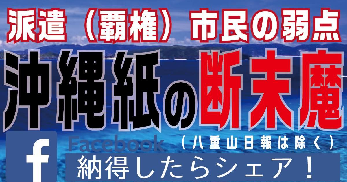 沖縄メディアの断末魔、派遣(覇権)市民の天敵とは何か。