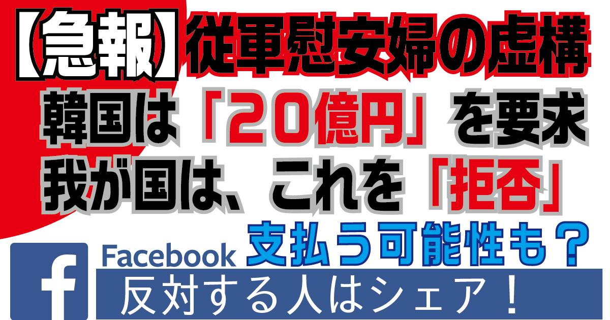 【急報】従軍慰安婦という虚構で20億円を韓国は要求、日本は拒否!