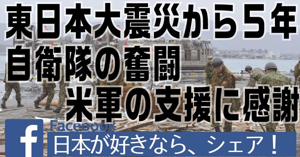 【東日本大震災から5年】自衛隊の奮闘、そして米軍の支援に感謝を。