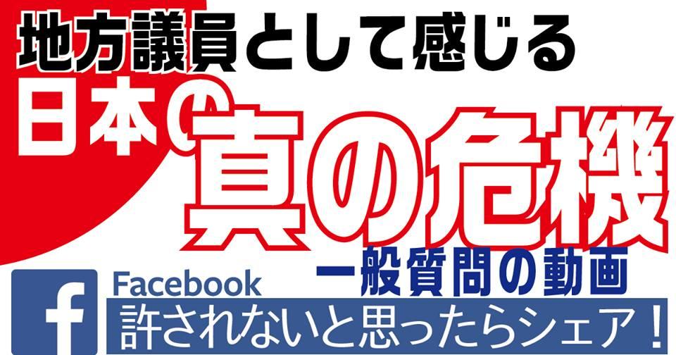 【政治家の目線】地方議員として感じる、日本の真の危機
