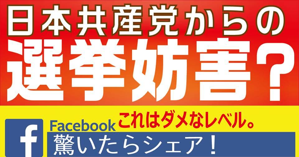 【驚いたらシェア】日本共産党からの選挙妨害?
