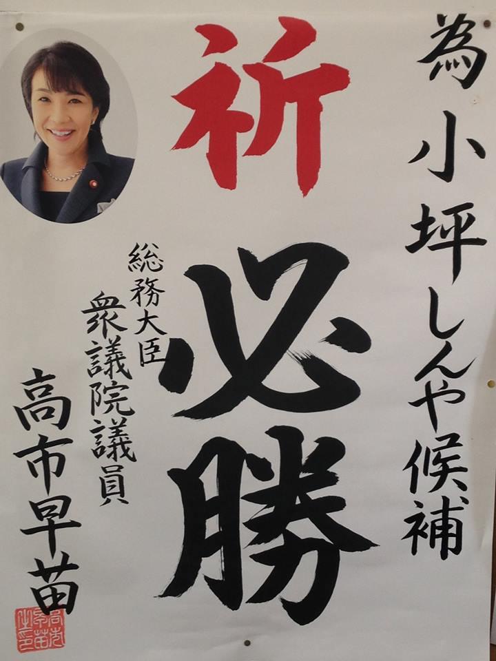 takaichi
