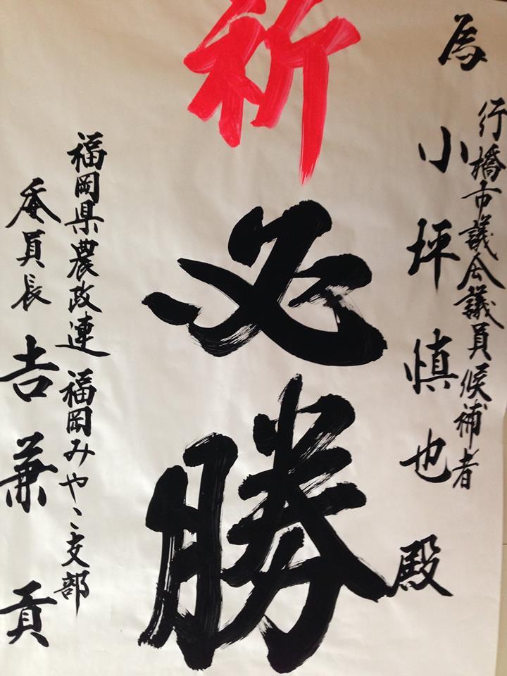 yoshikane
