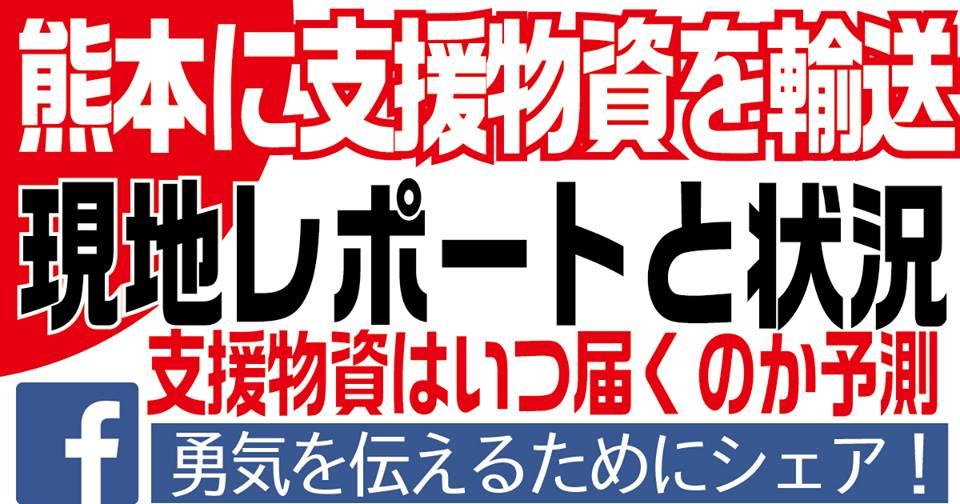 【勇気を伝えるためにシェア】熊本に行ってきた。現地報告