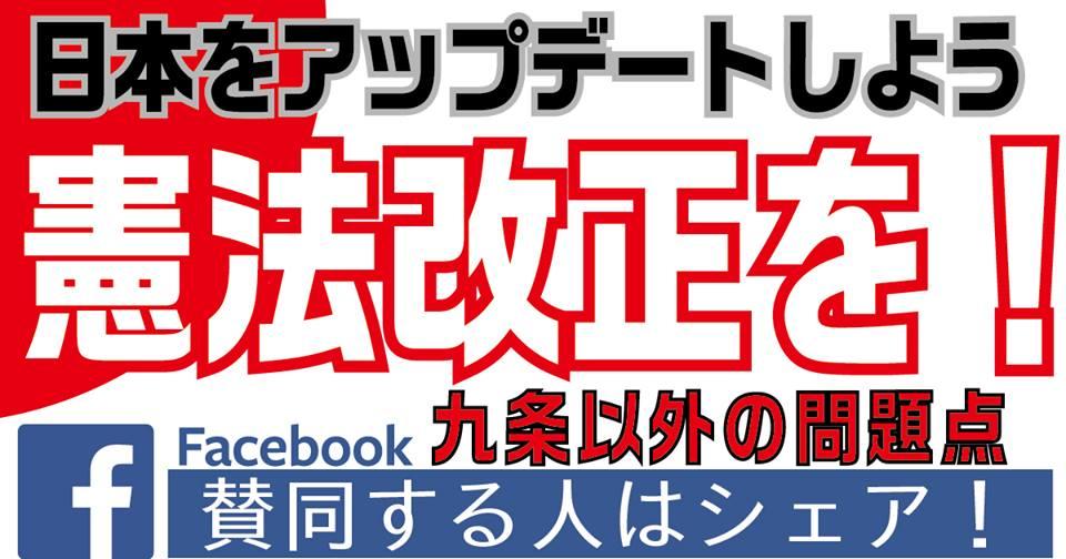 【賛同する人はシェア】憲法改正を!日本をアップデートしよう。