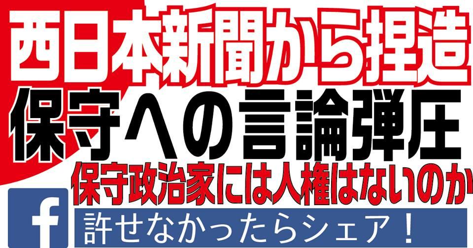 【ヘイトスピーチ】西日本新聞から捏造記事で人権侵害を受けました。【保守政治家には人権はないのか?】