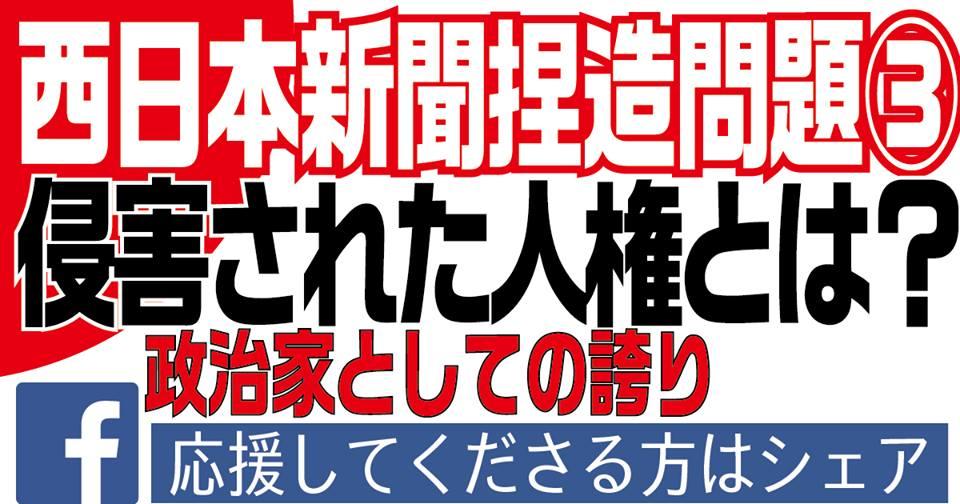 侵害された人権とは何か?政治家としての誇り【西日本新聞の捏造記事問題③】