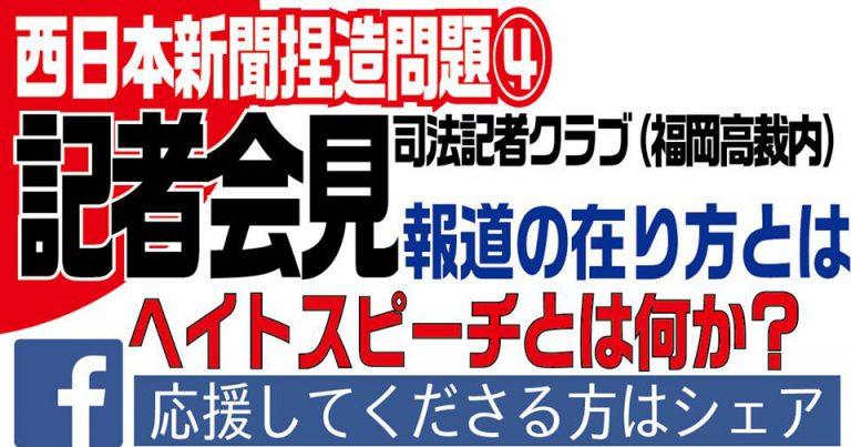 【ヘイトスピーチとは何か?】司法記者クラブ(福岡高裁)にて、記者会見を行いました。【報道の在り方とは】