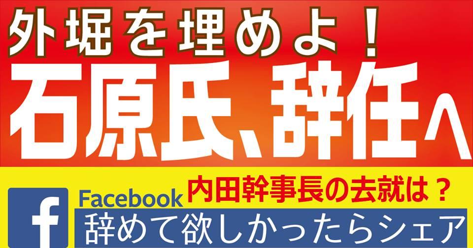 【拡散】石原都連会長、辞任へ。内田幹事長の去就は?【辞めさせるためにシェア】