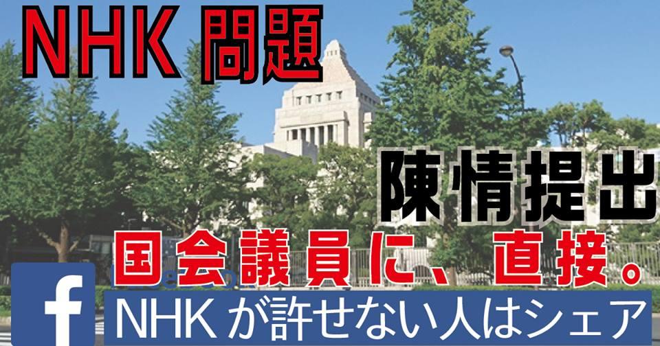 【国会議員に直接】NHKの捏造報道による女子高生への人権侵害、及び実態調査を求める【陳情・原文】
