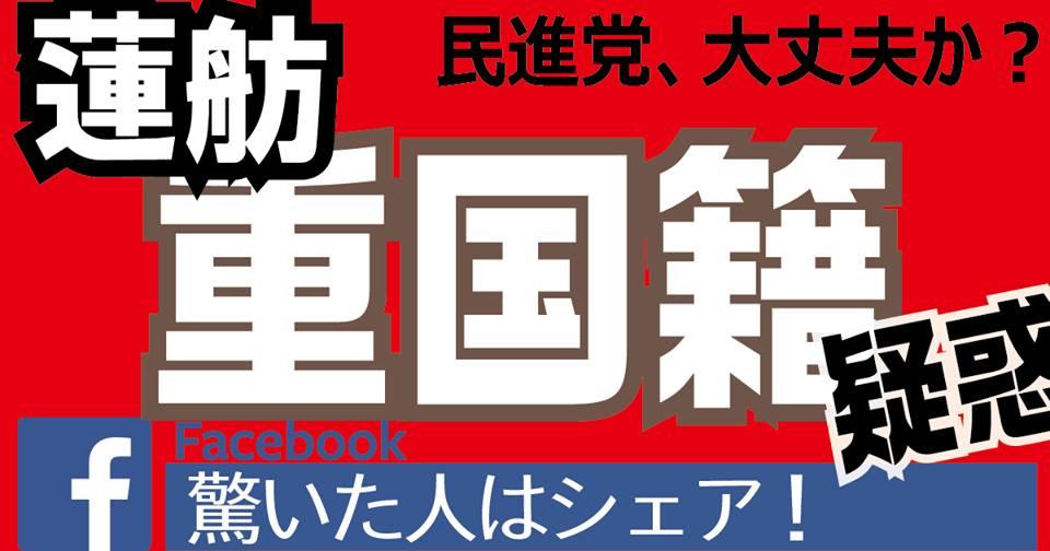 【驚いたらシェア】蓮舫、まさかの二重国籍疑惑【民進党、大丈夫か?】