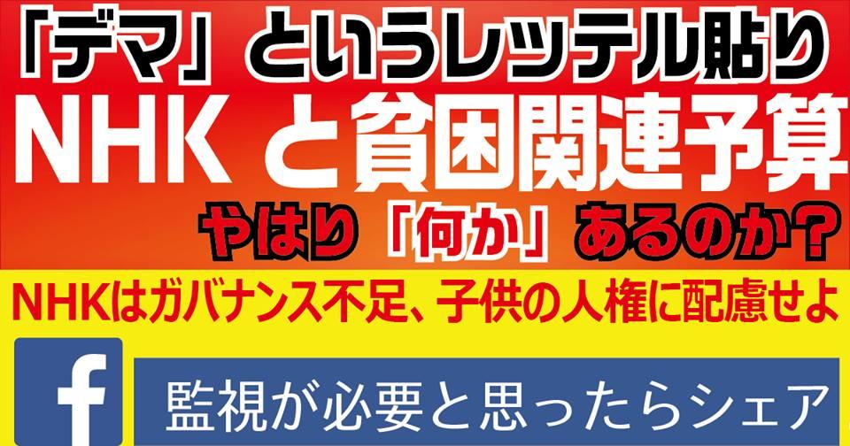 【デマというレッテル貼り】NHKと貧困関連予算、しっかりした監視が必要。