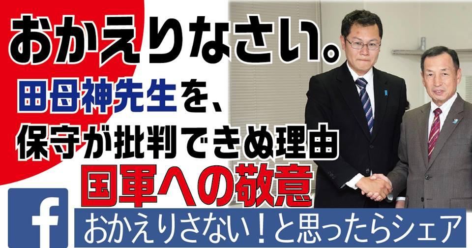 【政治家の目線】田母神俊雄氏を、保守ゆえ批判できぬ理由【国軍への敬意】