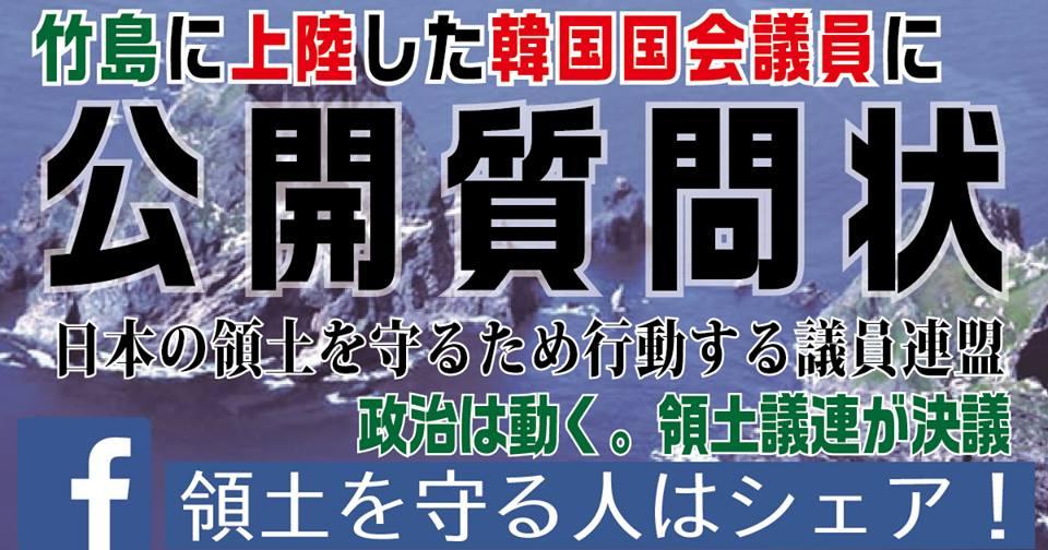 【日本の領土を守るため行動する議員連盟】竹島に上陸した韓国国会議員に対する公開質問状【賛同したらシェア】