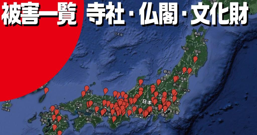 地図でわかる、寺社・仏閣・文化財、被害一覧【厳罰化を求める人はシェア】