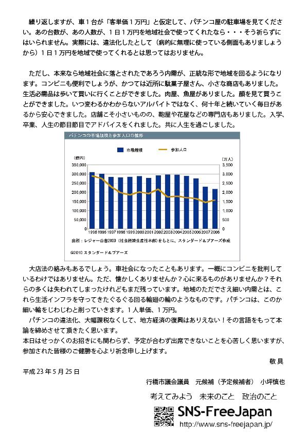 %e3%83%91%e3%83%81%e3%83%b3%e3%82%b3%e5%af%84%e7%a8%bf2