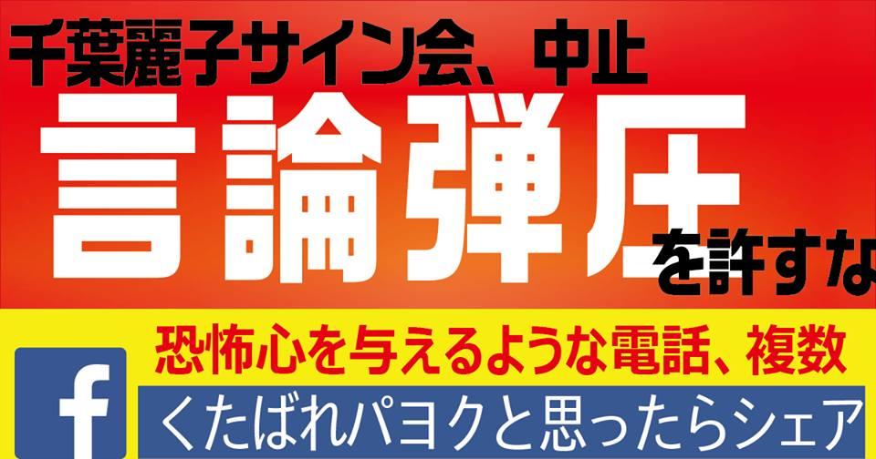 【言論弾圧】千葉麗子サイン会、恐怖心を与えるような電話が複数、中止に追い込まれる。【くたばれパヨクと思ったらシェア】