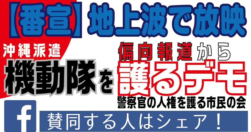 【地上波に登場】機動隊(沖縄派遣)を偏向報道から護るデモ【賛同したらシェア】