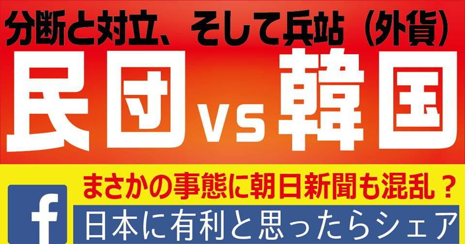 【民団vs韓国】民団「慰安婦像を撤去しろ」 → 韓国「売国奴!」「お前らは同胞じゃない!」 【とりあえず日本に有利と思ったらシェア】