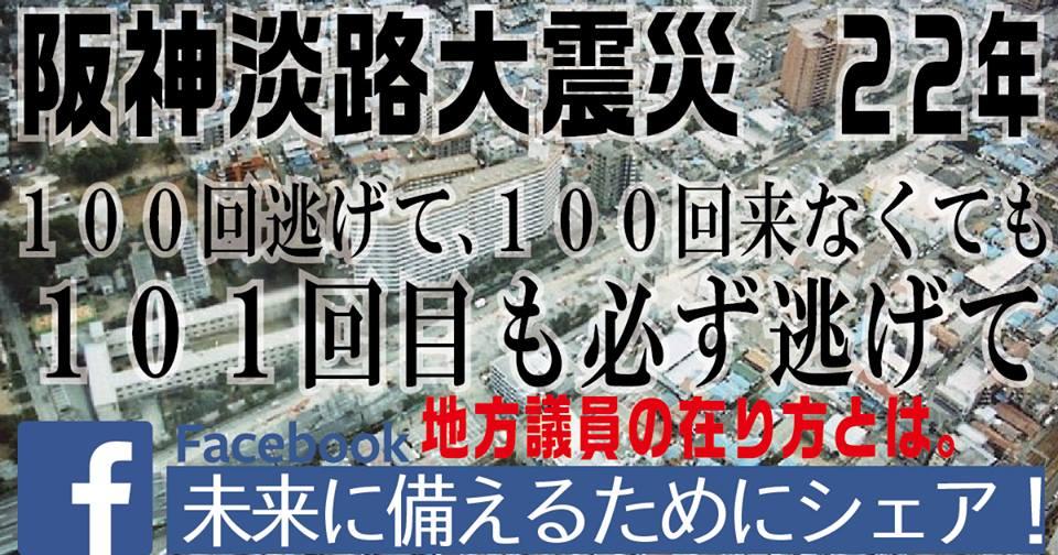 【今日は何の日】阪神淡路大震災から22年。病院で泣きかけていた少年の今。地方議員の戦い