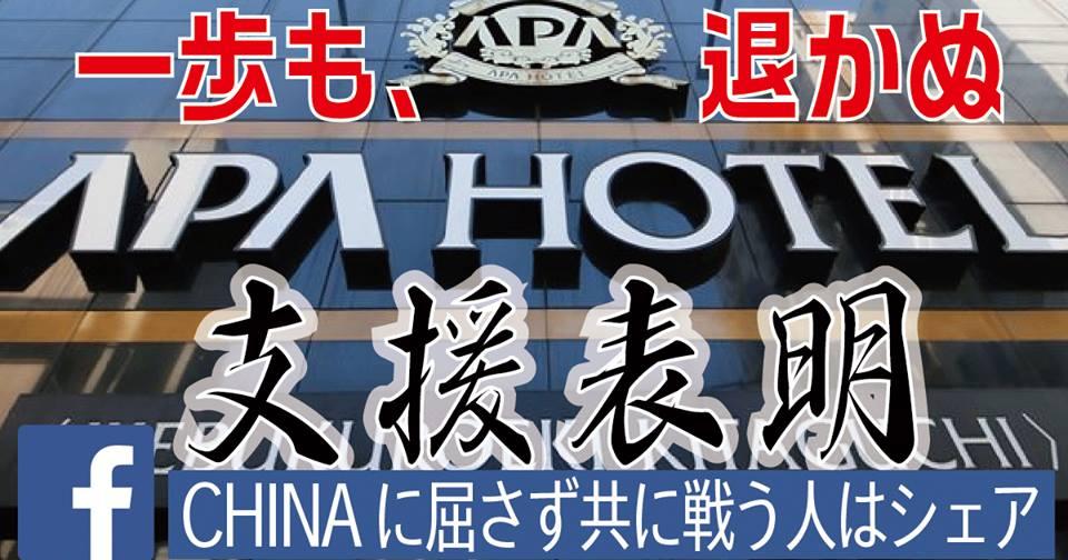 【対CHINA】一歩も退かぬAPAホテルを支えよう!【支援表明】