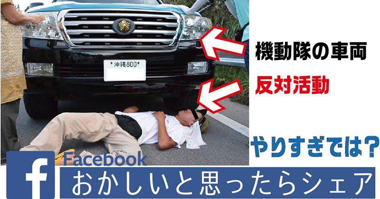【沖縄】異常な反対活動の画像【やりすぎだと思ったらシェア】