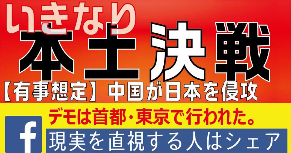 【動画】中国が日本を侵略する日・デモは首都東京で行われた【怖いと思ったらシェア】