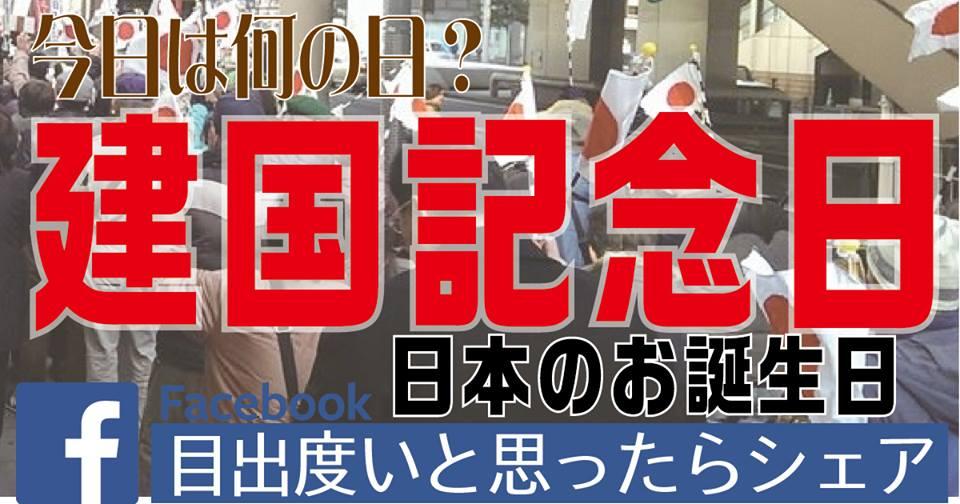 奉祝・建国記念日「日本のお誕生日に、おめでとう!」
