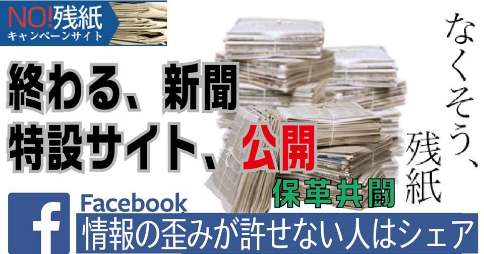 【新聞業界に激震】NO!残紙キャンペーンがスタート。【保革共闘の時代よ、再び!】