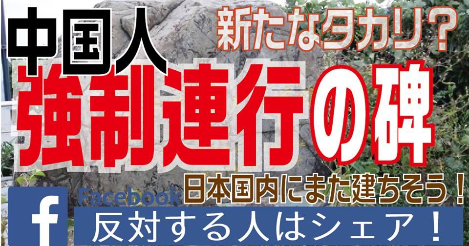 【現代の外交戦争】新たなタカリツール?「中国人強制連行の碑」の建立【反対する人はシェア】