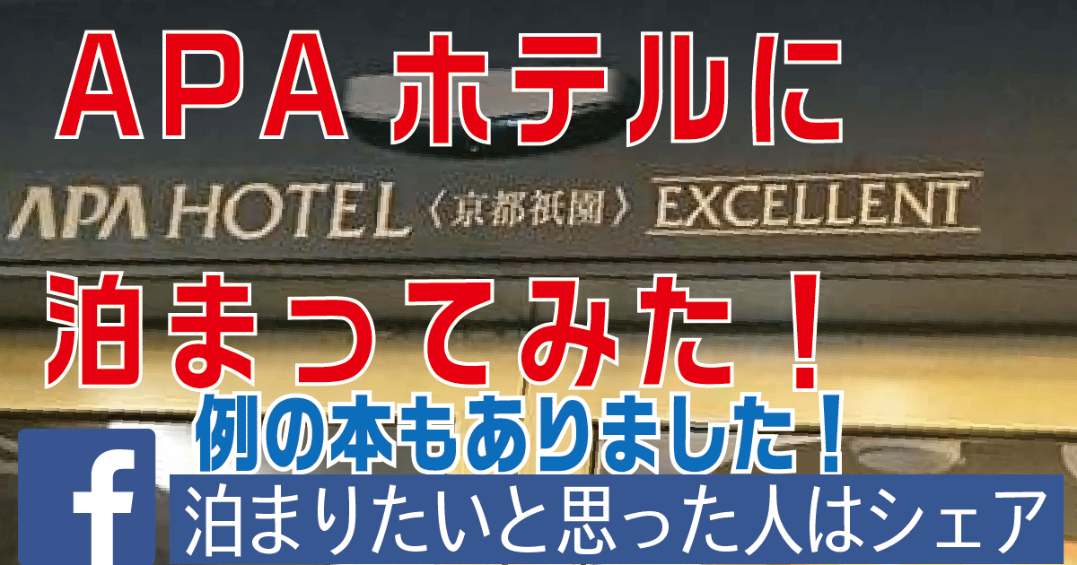 APAホテルに泊まってみた!【泊まりたいと思ったらシェア!】