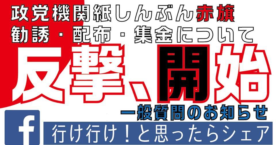 【反撃、開始】政党機関紙「しんぶん赤旗」の公共施設内での 勧誘・配布・集金について
