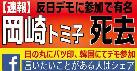 【速報・岡崎トミ子、死去】日の丸にバツ印のプラカードで有名【言いたいことがある人はシェア】