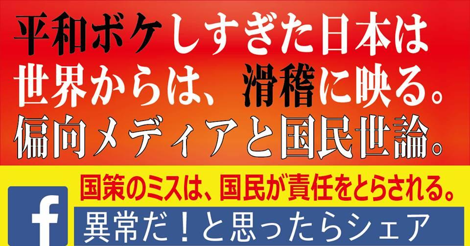 平和ボケした日本は、世界からは滑稽に見えるだろう。【異常だと思ったらシェア】