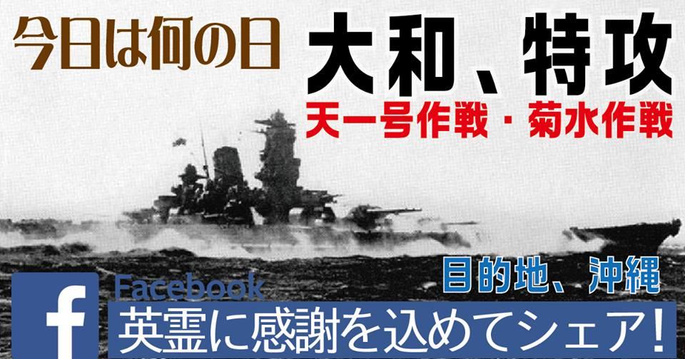 【今日は何の日】大和、特攻。坊の岬沖海戦【4月7日】