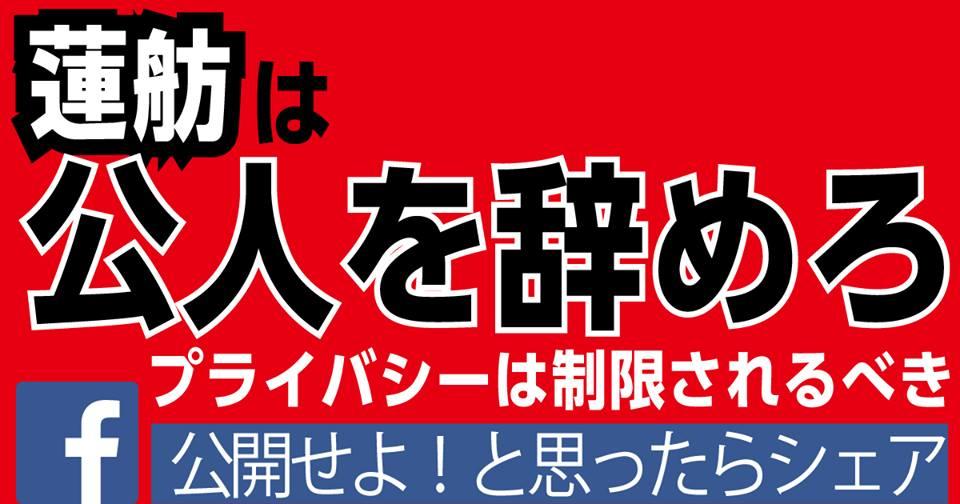 蓮舫は、公人を辞めろ。野党第一党の代表は、次期総理候補。プライバシーは制限されるべきだ。